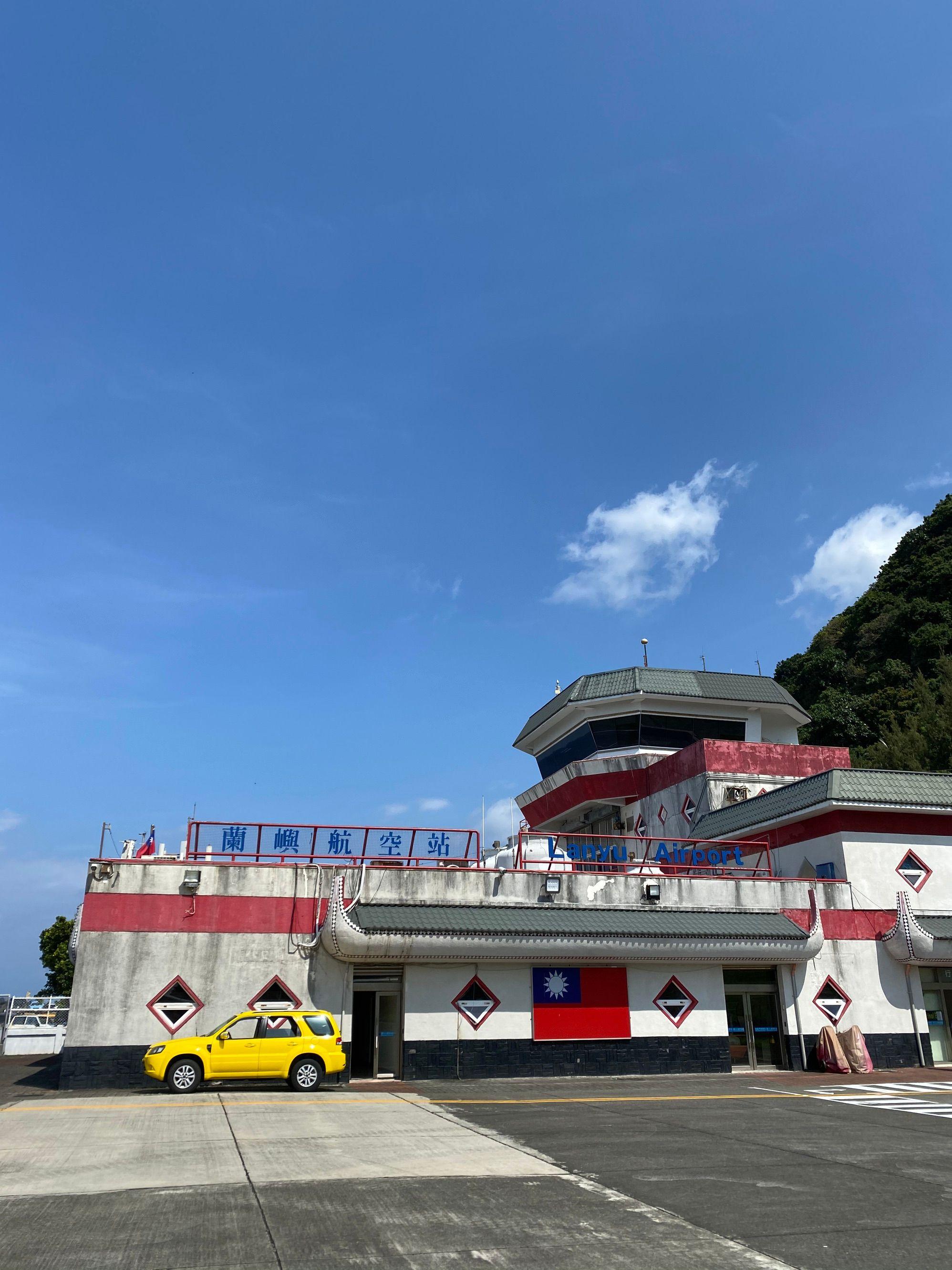 蘭嶼航空站